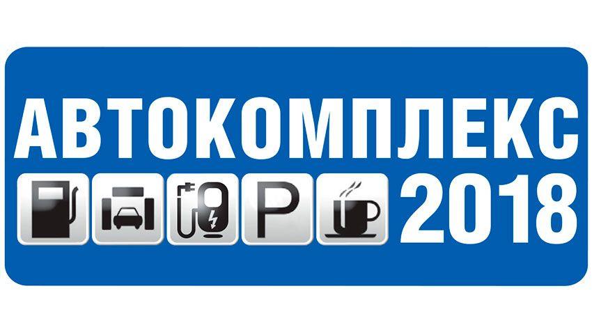 Проблемы развития электромобилей, цены на бензин и строительство дорог обсудят на выставке «Автокомплекс–2018» в Москве
